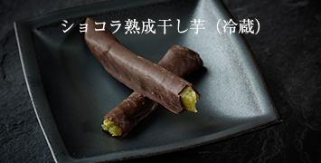 ショコラ熟成干し芋