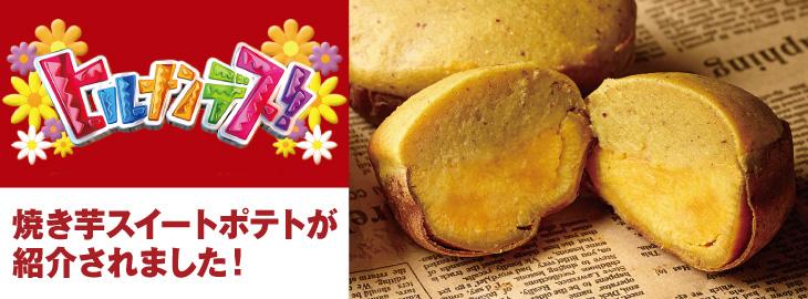 ヒルナンデスでらぽっぽの「焼き芋スイートポテト」が紹介されました。