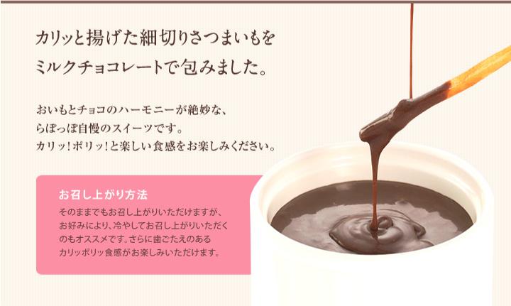 カリッと揚げた細切りさつまいもをミルクチョコレートで包みました。おいもとチョコのハーモニーが絶妙な、らぽっぽ自慢のスイーツです。 カリッ!ポリッ!と楽しい食感をお楽しみください。