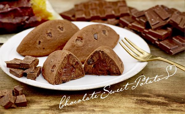 贅沢ショコラのスイートポテト