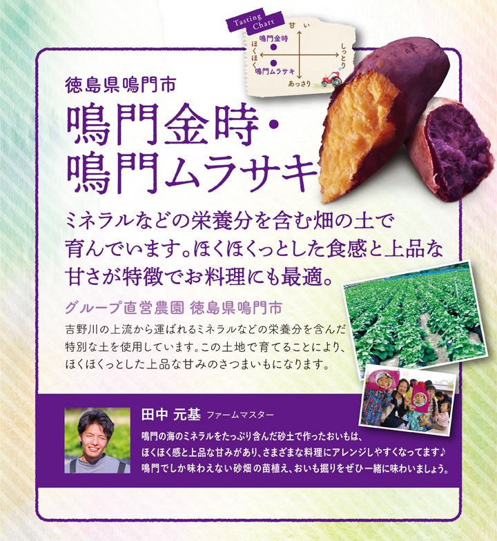 鳴門金時・鳴門ムラサキ商品ページ