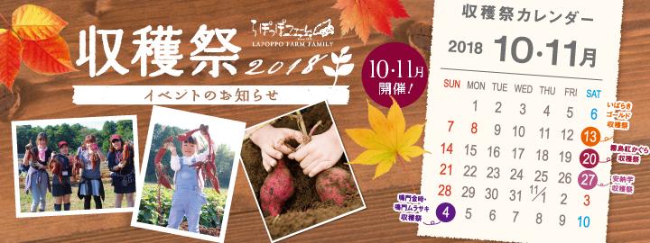 収穫祭2018イベント日時決定!