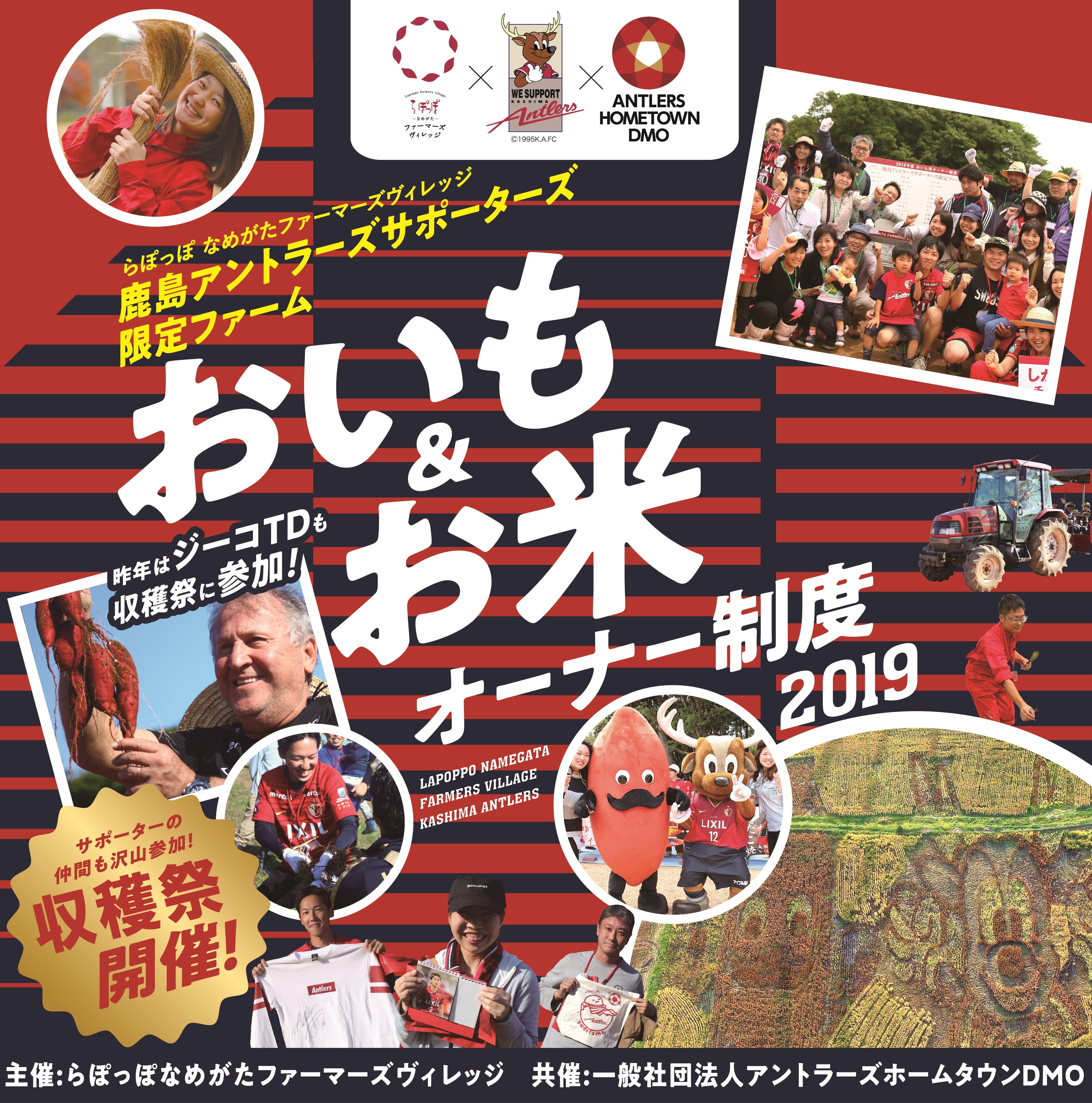 鹿島アントラーズサポーターズ限定ファーム収穫祭