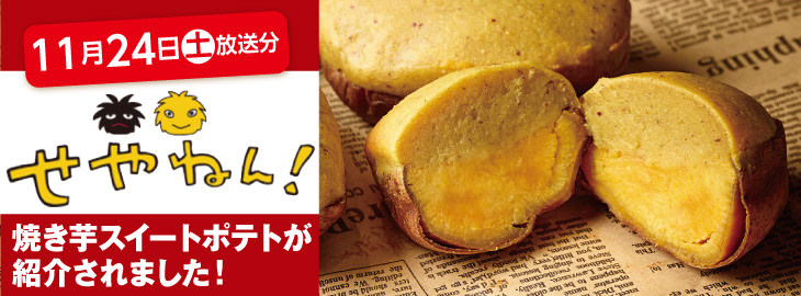 MBS毎日放送「せやねん」のメチャ売れ!のコーナーで、らぽっぽの「焼き芋スイートポテト」が紹介されました。