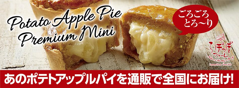 窯出しポテトアップルパイ